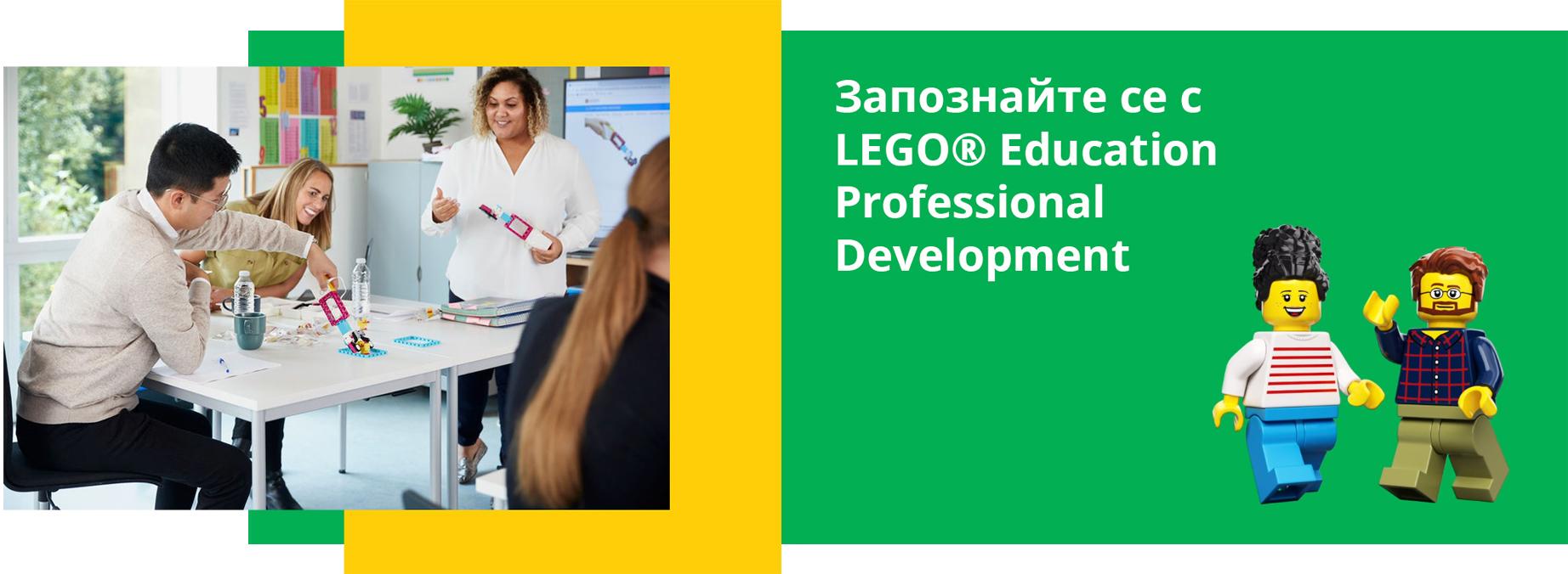LEGO_profesional_dev_banner2