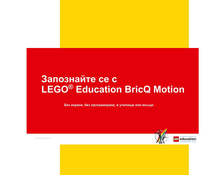 BricQ_Motion_slides2